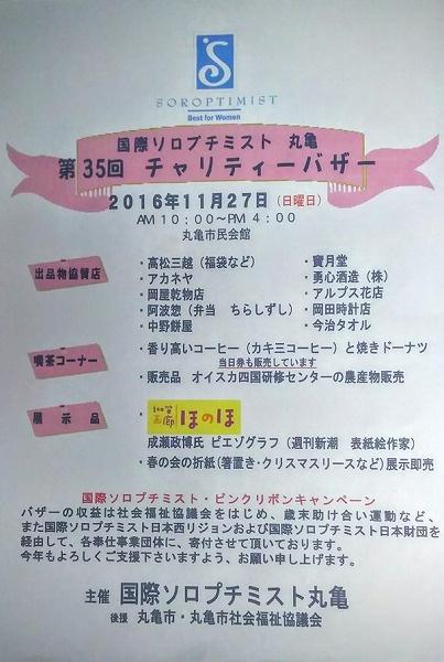 2016.9.15 9月活動報告