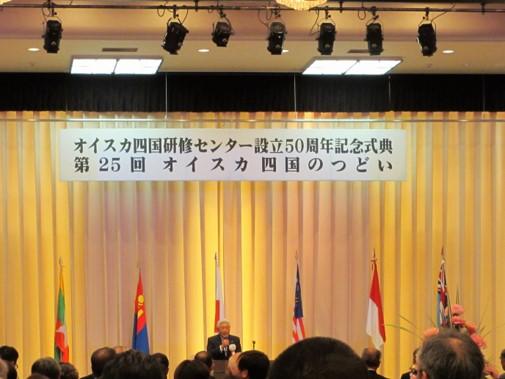 2017.10.19 オイスカ四国研修センター設立50周年記念式典